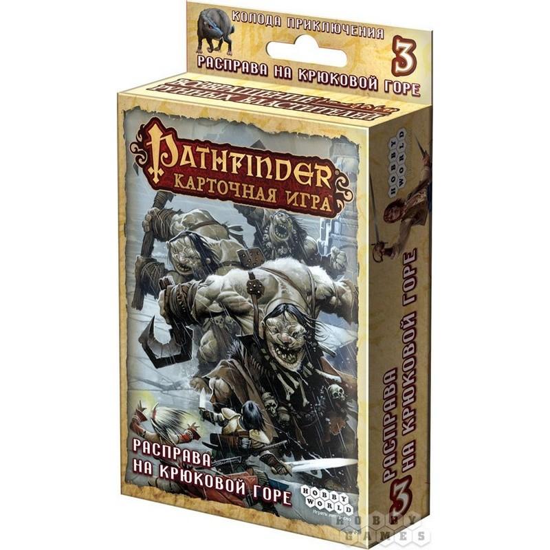 Настольная игра Hobby World Pathfinder.Расправа на Крюковой горе (дополнение 3)