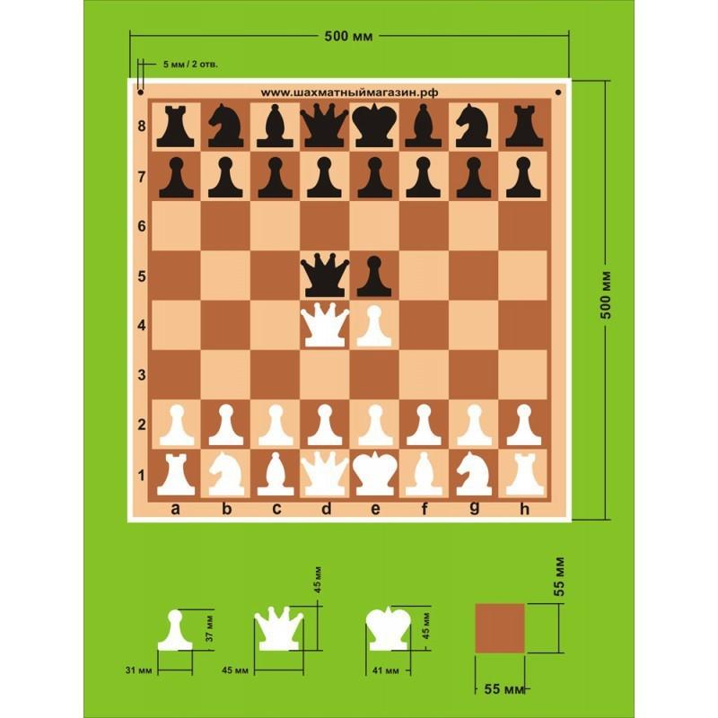 Доска шахматная демонстрационная переносная 50 см