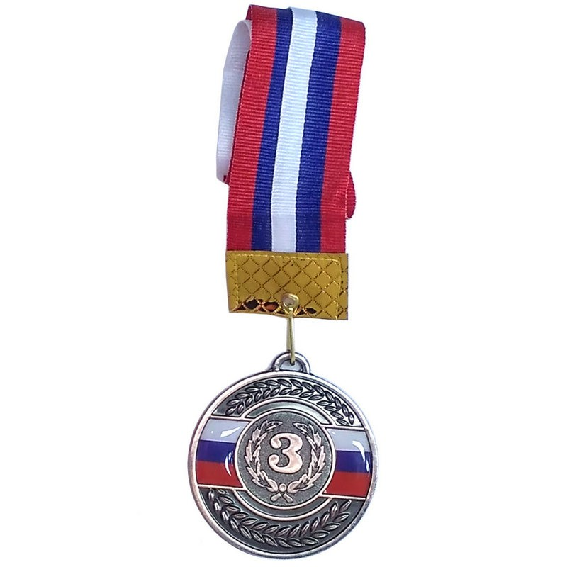 Медаль 3 место (d-6,5 см, лента триколор в комплекте) F18522